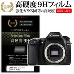 CANON EOS 80D / 8000D / Kiss X8i / 7D Mark II / Kiss X7i / 70D / Kiss X6i / PowerShot N100 強化ガラス と 同等の 高硬度9H フィルム 液晶保護フィルム
