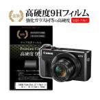 CANON PowerShot G7 X Mark II/G5 X/G9 X 強化ガラス と 同等の 高硬度9H フィルム 液晶保護フィルム