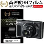 CANON PowerShot SX620 HS/SX720 HS/SX610 HS 強化ガラス と 同等の 高硬度9H フィルム 液晶保護フィルム