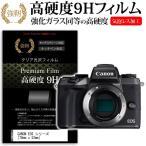 CANON EOS M5 / M10 / M3 / PowerShot G1 X Mark II / Kiss X7 強化ガラス と 同等の 高硬度9H フィルム 液晶保護フィルム