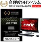 富士通 FMV ESPRIMO FHシリーズ WF2/R WRF2B_L014[23インチ] 強化ガラスと同等の高硬度9Hフィルム
