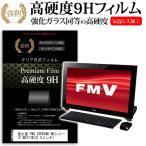 富士通 FMV ESPRIMO WHシリーズ WH77/M WMW1B_B456[21.5インチ] 強化ガラスと同等の高硬度9Hフィルム