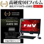 富士通 FMV ESPRIMO FHシリーズ FH52/R WRF1S_B652[21.5インチ] 強化ガラスと同等の高硬度9Hフィルム