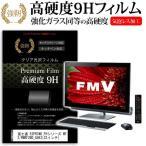 富士通 FMV ESPRIMO FHシリーズ WF2/R WRF2BD_A863[23インチ] 強化ガラスと同等の高硬度9Hフィルム