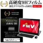 富士通 FMV ESPRIMO WHシリーズ WW1/W WWW1B_A441[23インチ] 強化ガラスと同等の高硬度9Hフィルム
