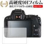 Canon EOS Kiss X9専用 強化 ガラスフィルム と 同等の 高硬度9H 液晶保護フィルム