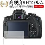 Canon EOS Kiss X9i / X8i / X7i / X6i専用 強化 ガラスフィルム と 同等の 高硬度9H 液晶保護フィルム