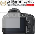 Nikon D5600 / D5500 / D5300専用 強化ガラス と 同等の 高硬度9H 液晶保護フィルム