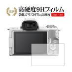 Canon EOS Kiss M専用 強化 ガラスフィルム と 同等の 高硬度9H 液晶保護フィルム