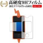 ポケットモンスター スマホロトム / タカラトミー 専用 強化ガラス と 同等の 高硬度9H 保護 フィルム メール便送料無料