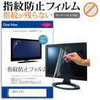ショッピング20インチ [20インチ]指紋防止 クリア光沢 液晶保護フィルム フリーカット