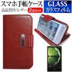 シャープ AQUOS SERIE SHV32 au[5インチ]スマートフォン 手帳型 レザーケース と プレミアム強化ガラスフィルム