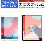 Apple iPad mini (第5世代) 2018年 iPad (第6世代)  iPad Air (第3世代) 2019年 iPad Pro 11インチ iPad Pro 12.9インチ 用 ブルーライトカット ガラスフィルム