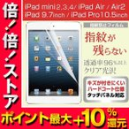 iPad mini 2 3 4/ iPad Air/ Air2/ iPad Pro 9.7イン