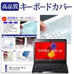 東芝 dynabook MX 33LBL PAMX33LNGBL[11.6インチ]キーボードカバー キーボード保護