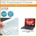 富士通 FMV LIFEBOOK SH76/C FMVS76C(13.3イン