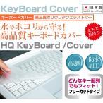 富士通 FMV LIFEBOOK AH56 D FMVA56DR[15.6インチ]キーボードカバー キーボード保護