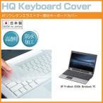 HP ProBook 6550b Notebook PC[15.6インチ]キーボードカバー キーボード保護