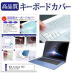 東芝 dynabook R632 R632 28FK PR63228FMFK (13.3