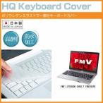 富士通 FMV LIFEBOOK SH90/T 富士通 FMVS90TB[13.3インチ]キーボードカバー キーボード保護