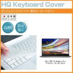 Dell XPS 13 Graphic Pro プラチナ・タッチパネル[13.3インチ]キーボードカバー キーボード保護