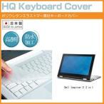 Dell Inspiron 11 2 in 1[11.6インチ]キーボードカバー キーボード保護