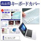 Dell Inspiron 11 3000シリーズ[11.6インチ]キーボードカバー キーボード保護