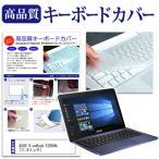 ショッピングキーボード ASUS VivoBook E200HA[11.6インチ]キーボードカバー キーボード保護