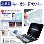 ドスパラ GALLERIA QSF970HE[15.6インチ]キーボードカバー キーボード保護