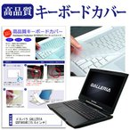 ドスパラ GALLERIA QSF965HE(15.6インチ)キーボードカバー キーボード保護