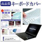 ドスパラ GALLERIA QSF1060HE シリーズ[15.6インチ] キーボードカバー キーボード保護