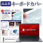 東芝 Dynabook G8 シリーズ(13.3インチ)機種で使える キーボードカバー キーボード保護