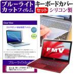 富士通 FMV LIFEBOOK AH77/S FMVA77SR[15.6インチ]ブルーライトカット 指紋防止 液晶保護フィルム と キーボードカバー