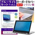 Dell Inspiron 13 7000シリーズ 2 in 1 プレミアム・タッチパネル[13.3インチ]ブルーライトカット 指紋防止 液晶保護フィルム と キーボードカバー