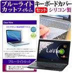 NEC LaVie Note Standard NS750/AAB PC-NS750AAB[15.6インチ]ブルーライトカット 指紋防止 液晶保護フィルム と キーボードカバー