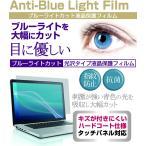 NEC LaVie Note Standard NS150/AAR PC-NS150AAR[15.6インチ]ブルーライトカット 指紋防止 液晶保護フィルム と キーボードカバー