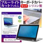 Dell Inspiron 13 7000シリーズ 2 in 1[13.3インチ]ブルーライトカット 指紋防止 液晶保護フィルム と キーボードカバー