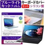 NEC LAVIE Note Standard NS150/BAB PC-NS150BAB[15.6インチ]ブルーライトカット 指紋防止 液晶保護フィルム と キーボードカバー