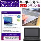 マウスコンピューター NEXTGEAR-NOTE i3500SA2-KK[13.3インチ]ブルーライトカット 指紋防止 液晶保護フィルム と キーボードカバー