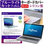 ドスパラ Critea DX10 Windows 7 モデル K/05599-07d[15.6インチ]ブルーライトカット 指紋防止 液晶保護フィルム と キーボードカバー