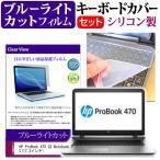 HP ProBook 470 G3 Notebook PC[17.3インチ]ブルーライトカット 指紋防止 液晶保護フィルム と キーボードカバー