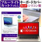 東芝 dynabook AZ47/V PAZ47V[17.3インチ]ブルーライトカット 指紋防止 液晶保護フィルム と キーボードカバー