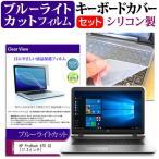 HP ProBook 470 G3[17.3インチ]ブルーライトカット 指紋防止 液晶保護フィルム と キーボードカバー
