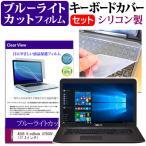 ASUS VivoBook X756UV[17.3インチ] ブルーライトカット 指紋防止 液晶保護フィルム と キーボードカバー セット 保護フィルム キーボード保護