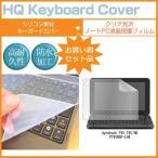 東芝 dynabook T95 T95/NG PT95NGP-LHA[15.6インチ]クリア光沢 液晶保護フィルム と キーボードカバー