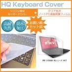 富士通 FMV LIFEBOOK AHシリーズ AH77[15.6インチ]クリア光沢 液晶保護フィルム と キーボードカバー