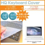 LGエレクトロニクス LG gram 15Z960-G[15.6インチ]クリア光沢 液晶保護フィルム と キーボードカバー