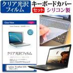 Lenovo ThinkPad E470[14インチ] 透過率96% クリア光沢 液晶保護フィルム と シリコンキーボードカバー セット 保護フィルム キーボード保護