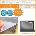 ASUS ASUS VivoBook F540LA[15.6インチ]強化ガラス同等 高硬度9H 液晶保護フィルム と キーボードカバー
