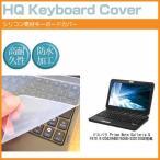ドスパラ Prime Note Galleria QF670 K120429 HDD750GB+SSD120GB搭載[15.6インチ]キーボードカバー
